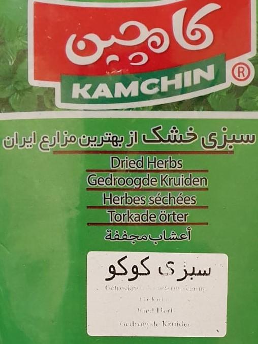 Kamchin Sabzi koko سبزی کوکو