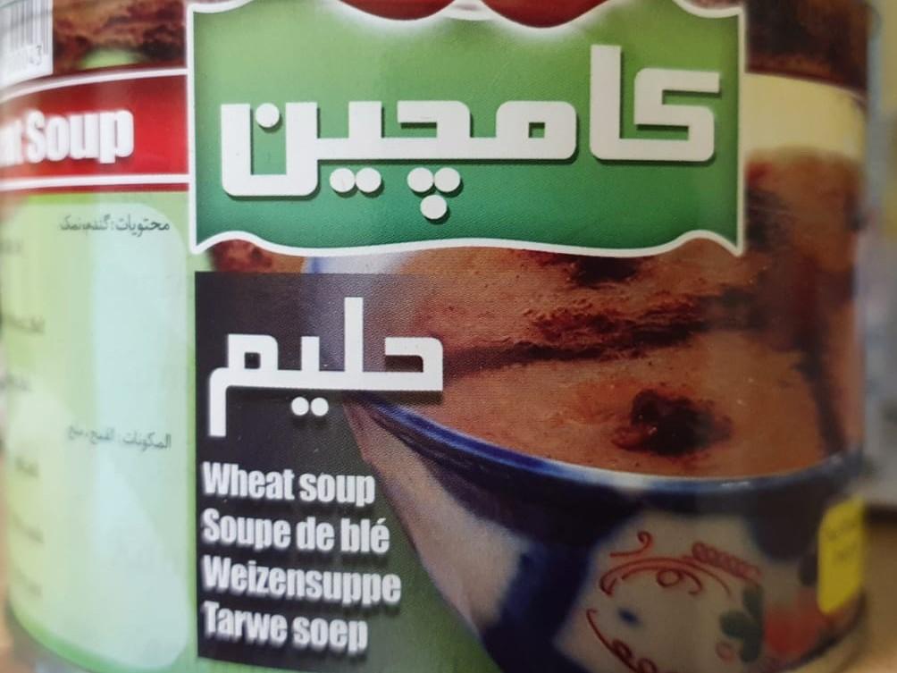kamchin Wheat Soup حليم